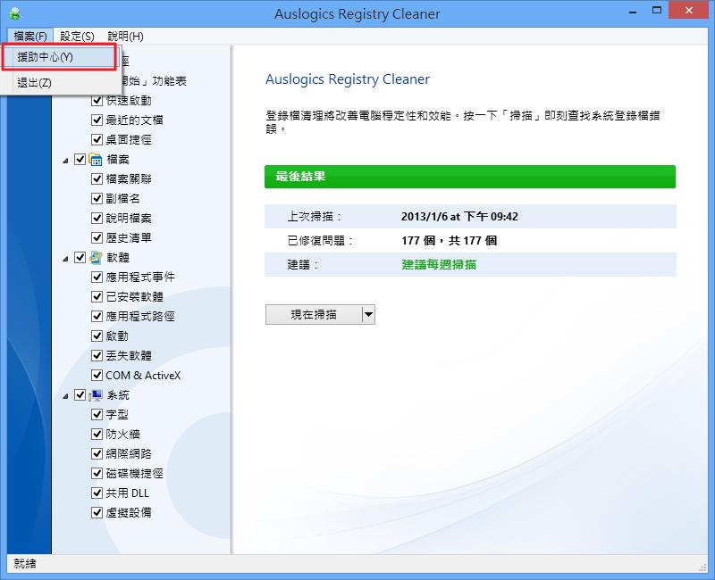Auslogics Registry Cleaner - 進入援助中心