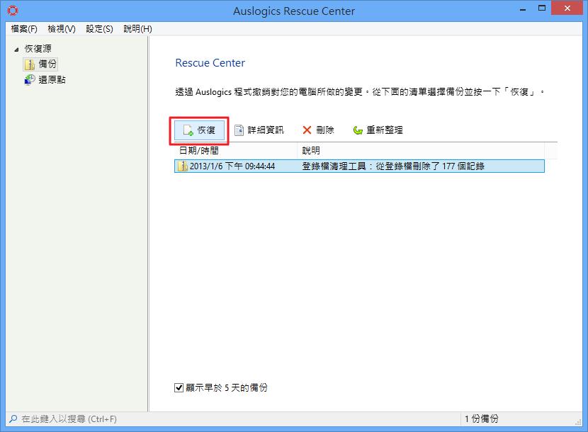 Auslogics Registry Cleaner - 回復清理前的狀態