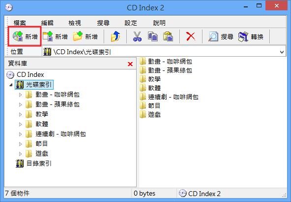 CD Index - 新增光碟索引