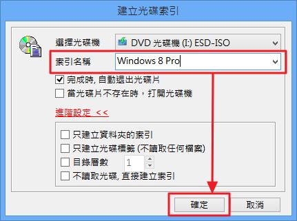 CD Index - 輸入索引名稱