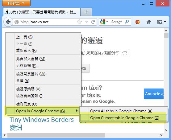 Open In Chrome - 從右鍵選單以 Chrome 打開分頁