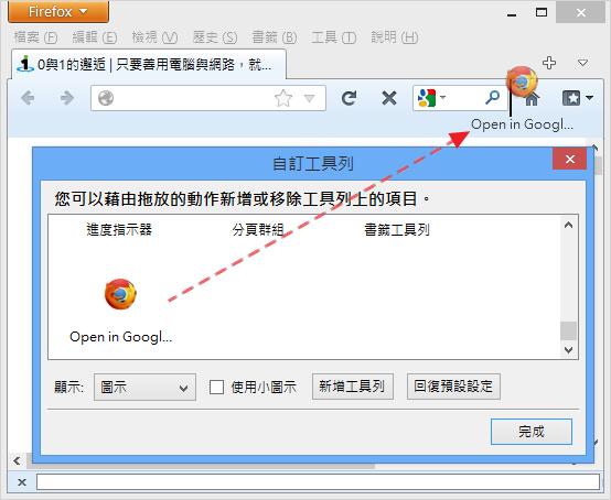 Open In Chrome - 加入圖標到工具列
