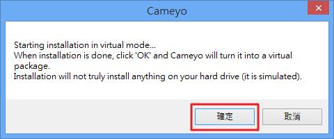 Cameyo - 安裝完畢
