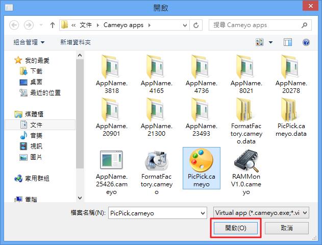 Cameyo - 開啟軟體