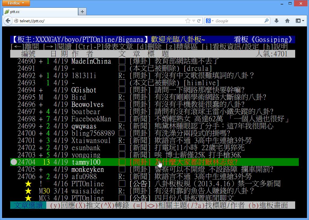 BBSFox - 用滑鼠瀏覽 BBS
