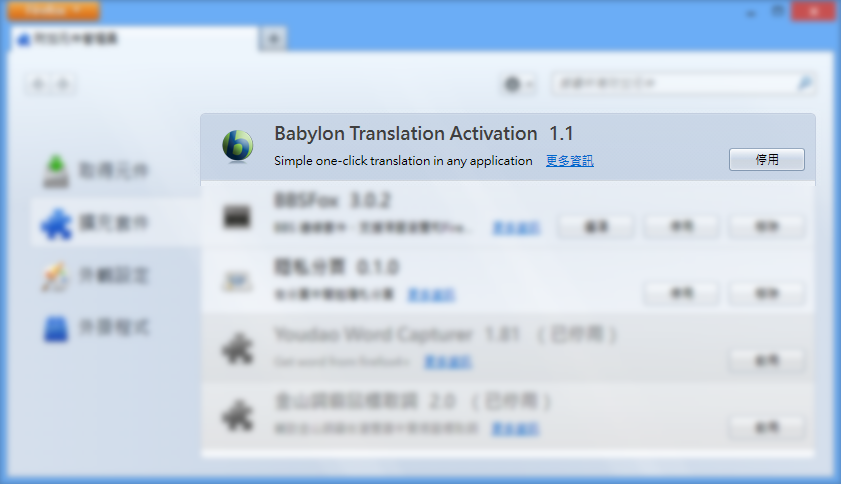Babylon 10 - 啟用 Firefox 取詞擴充套件