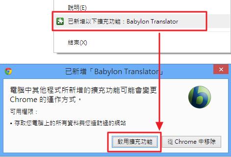 Babylon 10 - 啟用 Chrome 取詞擴充功能
