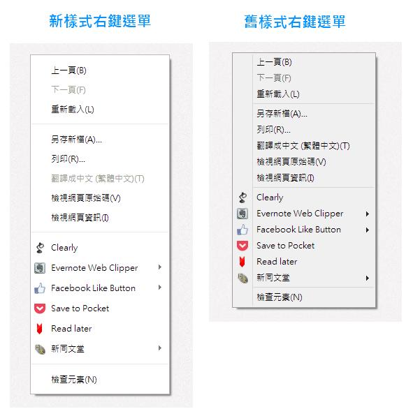 Chrome 網頁右鍵選單新舊樣式比較圖