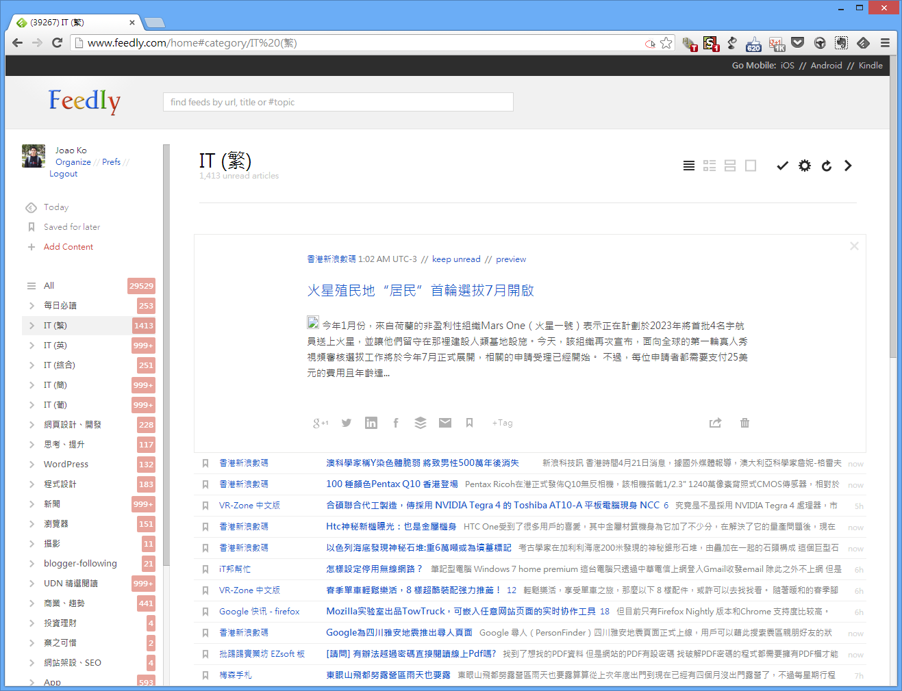 Feedly Reader - 操作介面