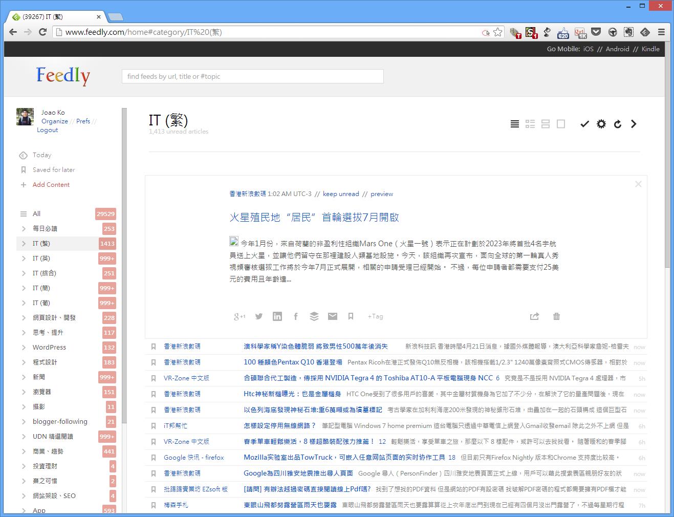 Feedly Reader - 操作介面