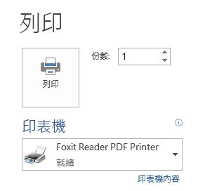 Foxit Reader - PDF 印表機