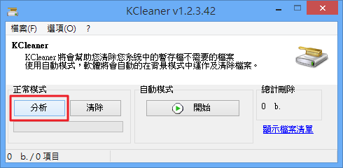KCleaner - 開始分析