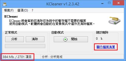 KCleaner - 準備清理