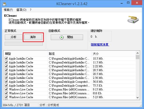 KCleaner - 開始清理