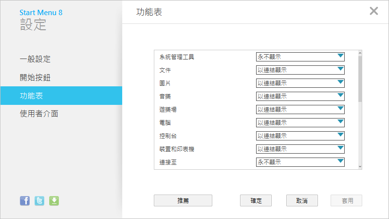 Start Menu 8 - 功能表項目