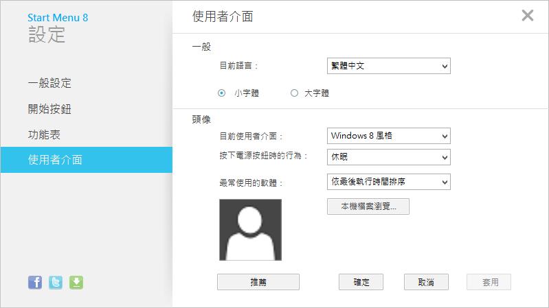 Start Menu 8 - 使用者介面設定