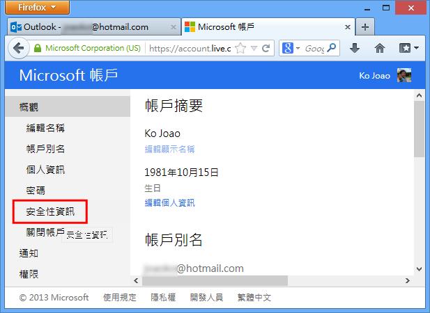 啟用微軟兩步驟驗證 - 安全性設定