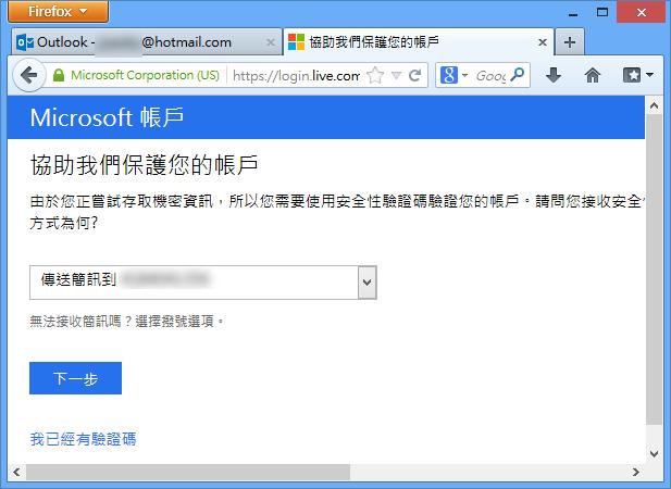 啟用微軟兩步驟驗證 - 傳送驗證碼簡訊