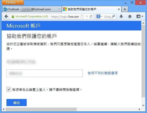 啟用微軟兩步驟驗證 - 輸入驗證碼