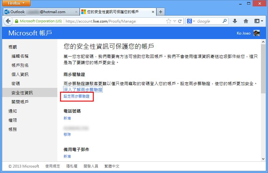 啟用微軟兩步驟驗證 - 設定兩步驟驗證