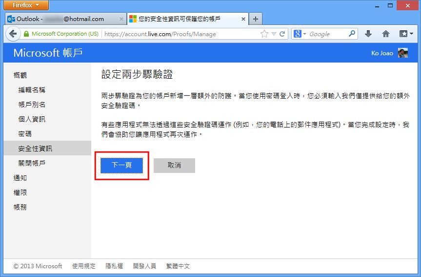 啟用微軟兩步驟驗證 - 設定兩步驟驗證,下一頁