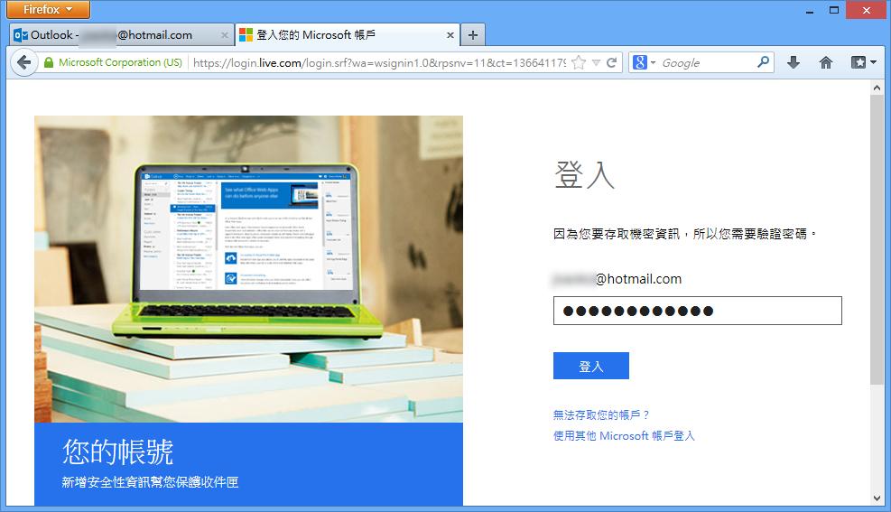 啟用微軟兩步驟驗證 - 輸入密碼
