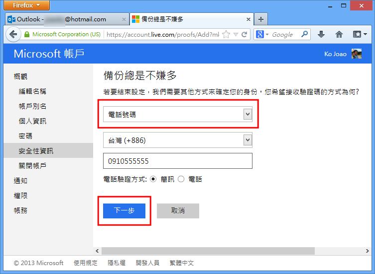 啟用微軟兩步驟驗證 - 輸入手機號碼