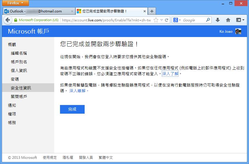 啟用微軟兩步驟驗證 - 啟用完成