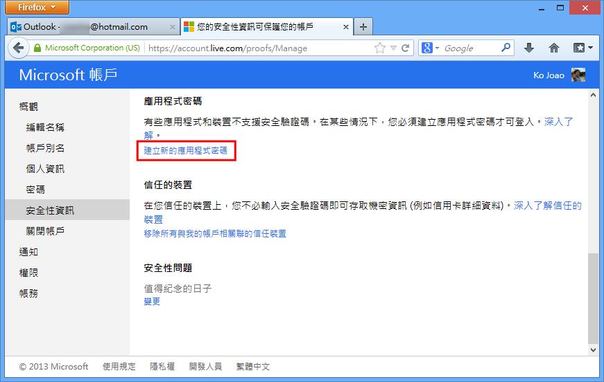 啟用微軟兩步驟驗證 - 建立新的應用程式密碼
