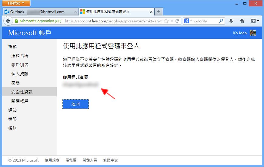 啟用微軟兩步驟驗證 - 取得應用程式密碼