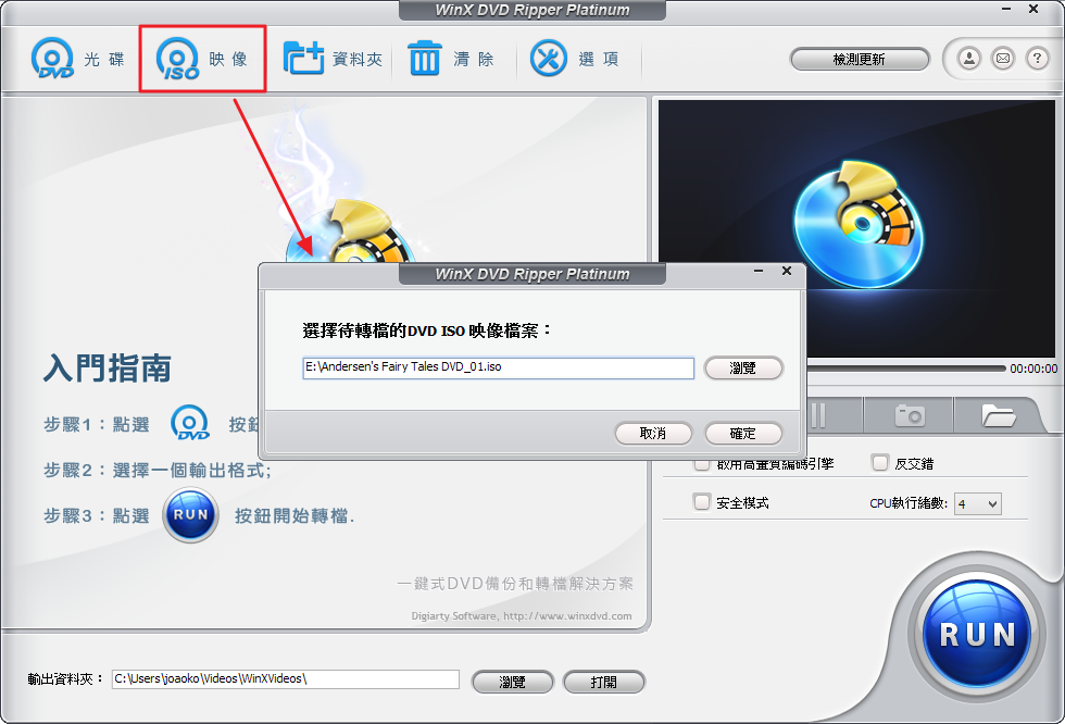 WinX DVD Ripper Platinum - 選擇來源媒介