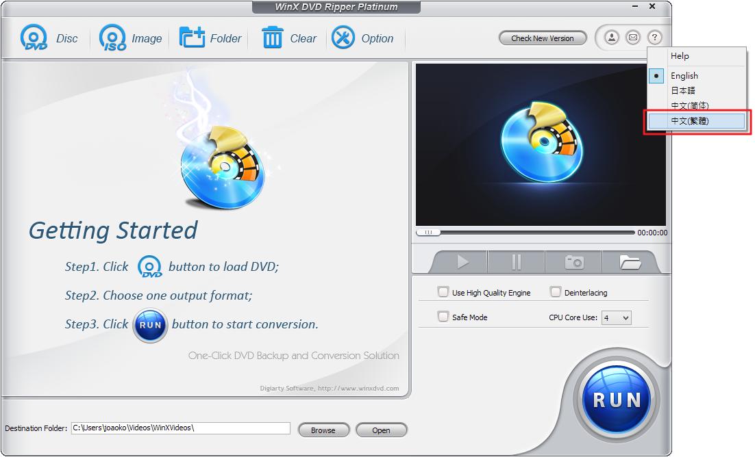 WinX DVD Ripper Platinum - 選擇介面語言