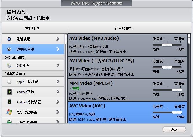 WinX DVD Ripper Platinum - 選擇輸出格式