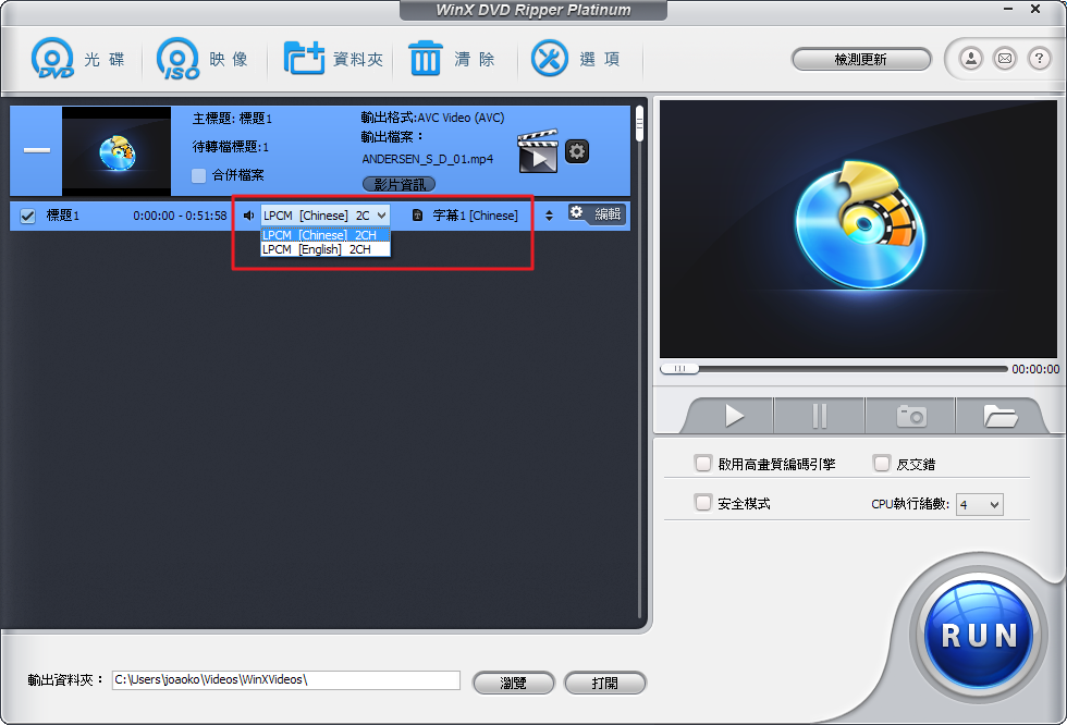 WinX DVD Ripper Platinum - 選擇發音和字幕