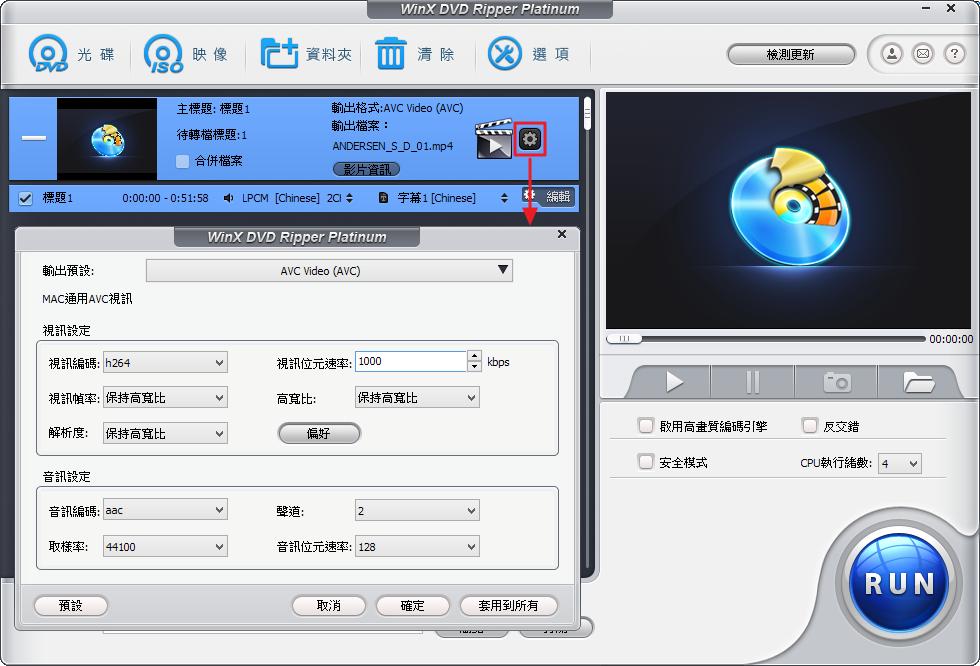 WinX DVD Ripper Platinum - 轉檔細部選項