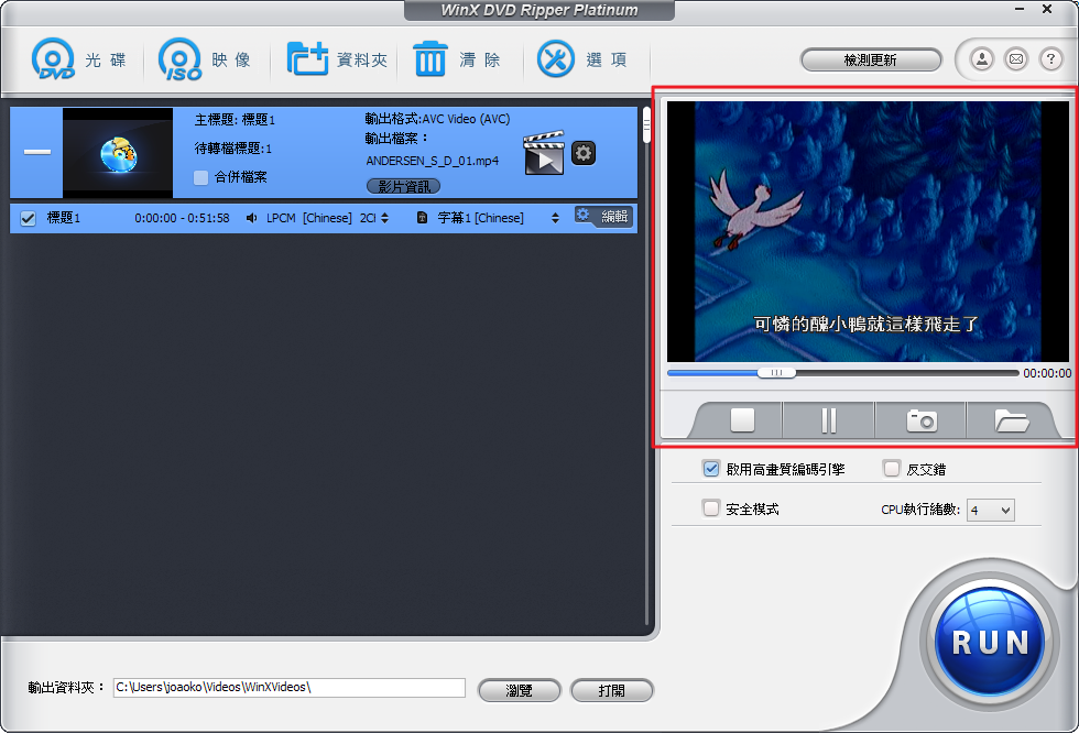 WinX DVD Ripper Platinum - 預覽影片