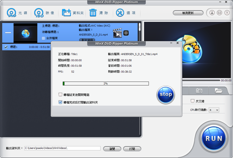 WinX DVD Ripper Platinum - 轉檔中…