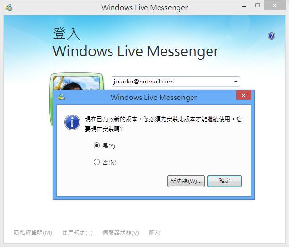 強制安裝更新的 Windows Live Messenger