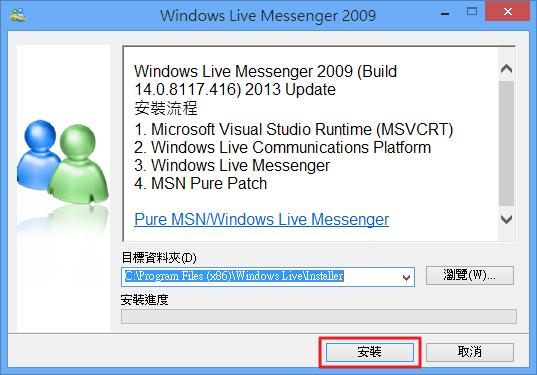 Pure MSN - 安裝