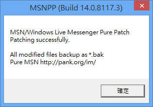 Pure MSN - 安裝完成