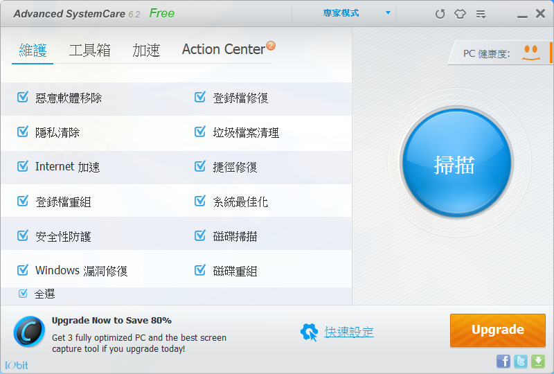 Advanced SystemCare 6 Free - 維護