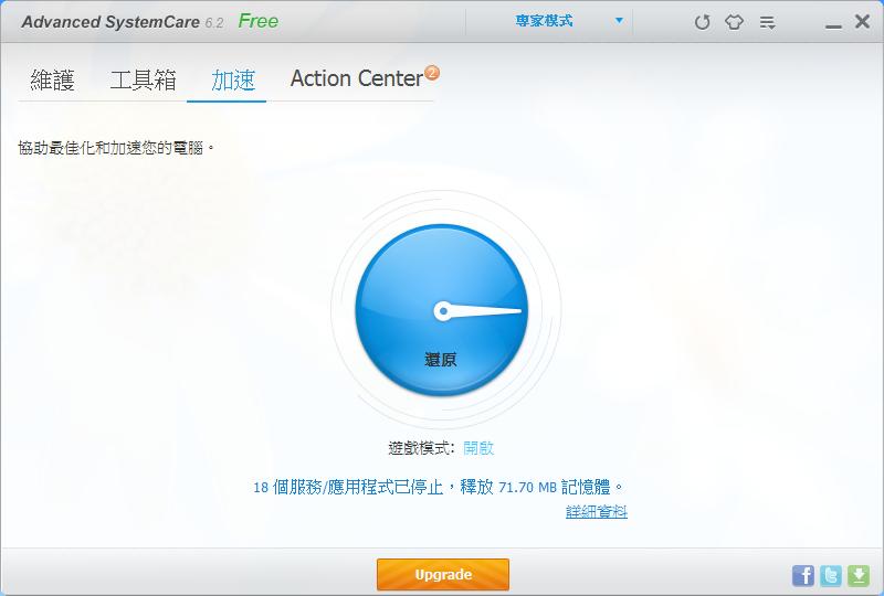 Advanced SystemCare 6 Free - 加速