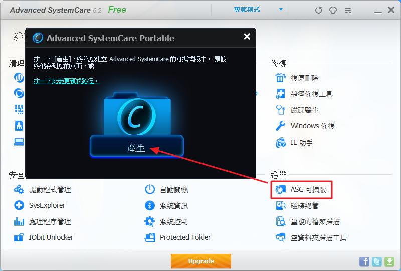 Advanced SystemCare 6 Free - 製作可攜版