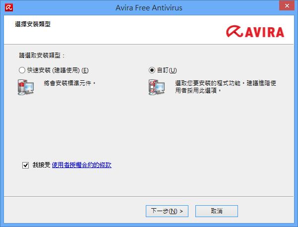 Avira Free Antivirus 2013 - 安裝類型