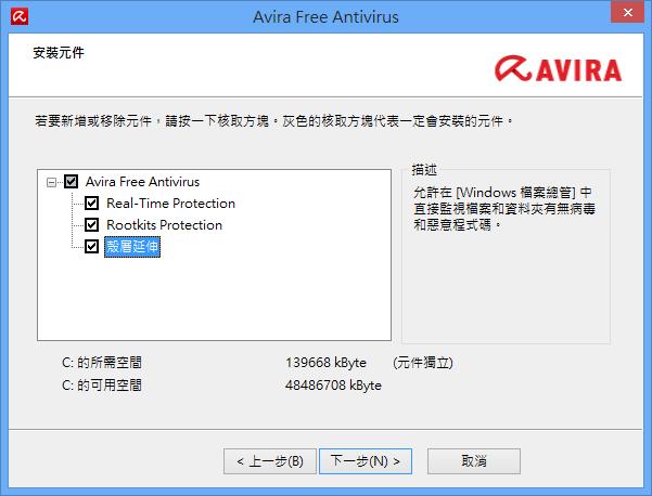 Avira Free Antivirus 2013 - 選擇要安裝的元件