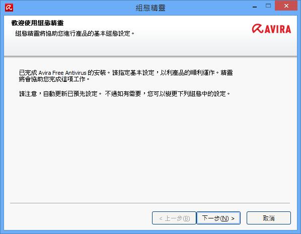 Avira Free Antivirus 2013 - 組態精靈