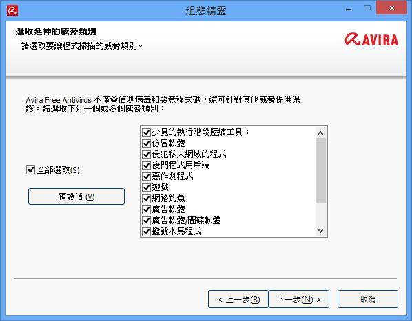 Avira Free Antivirus 2013 - 延伸的威脅類別