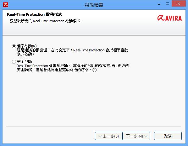 Avira Free Antivirus 2013 - 啟動模式