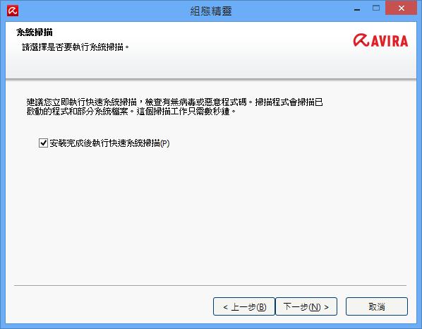 Avira Free Antivirus 2013 - 系統掃描