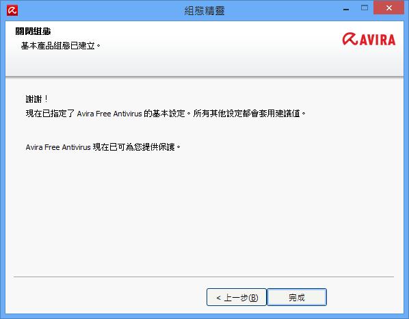 Avira Free Antivirus 2013 - 安裝完成